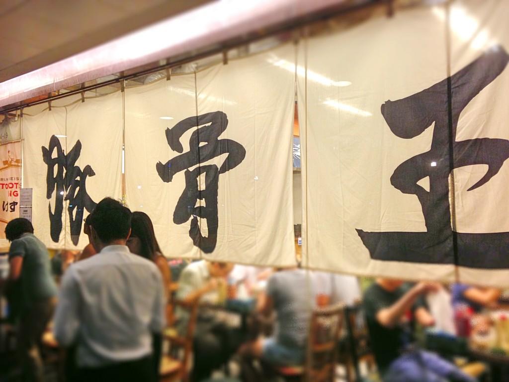ramen Keisuke tonkotsu king logo