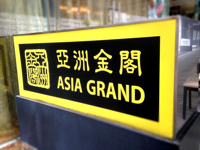 dim sum asia grand singapore
