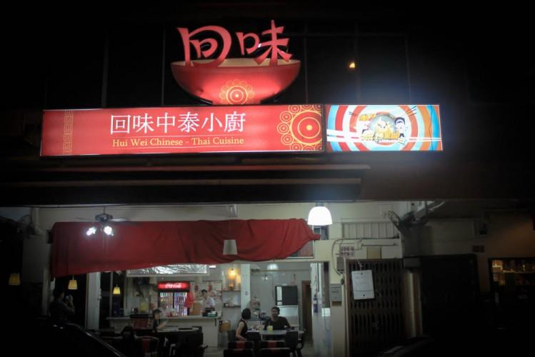 hui wei chinese thai cuisine