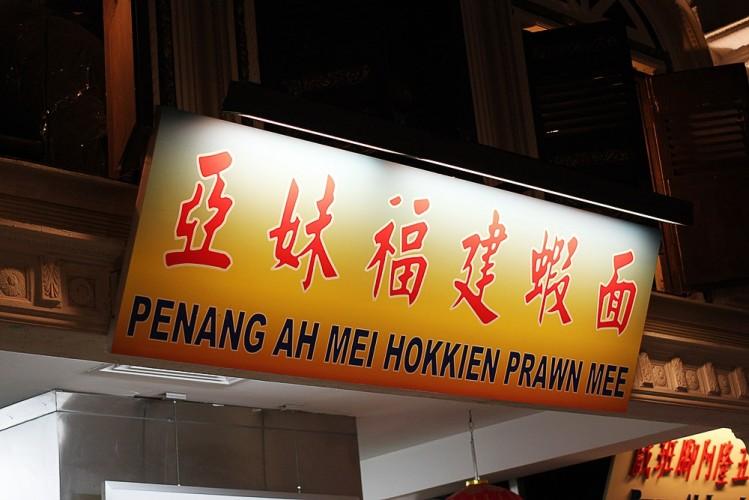 malaysian food street rws penang hokkien mee