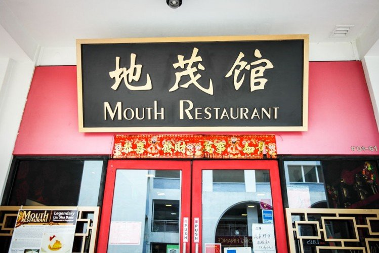 mouth restaurant china square singapore