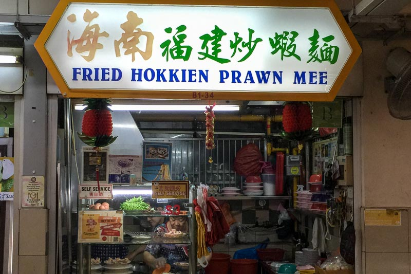 hainan fried hokkien prawn mee singapore best