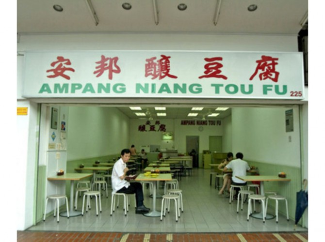 ampang niang tou gu east coast katong