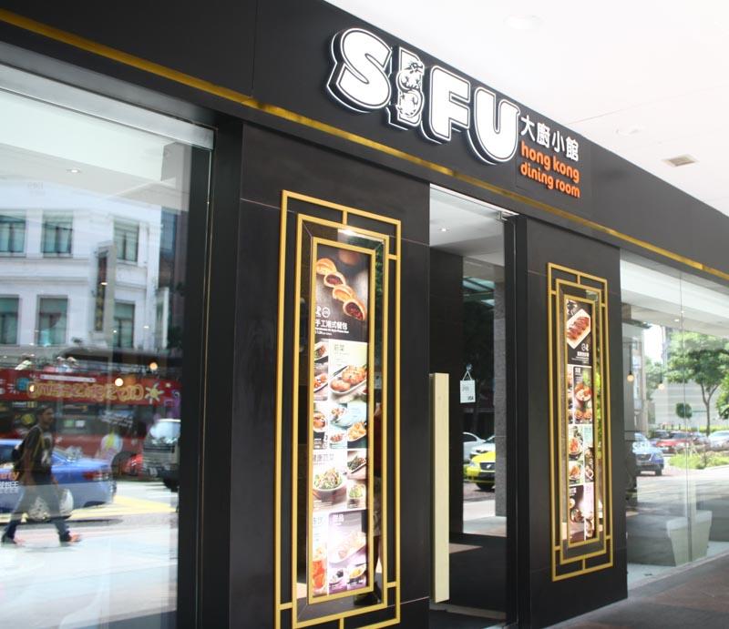 Sifu hong kong dining room singapore restaurant review for Dining room hong kong