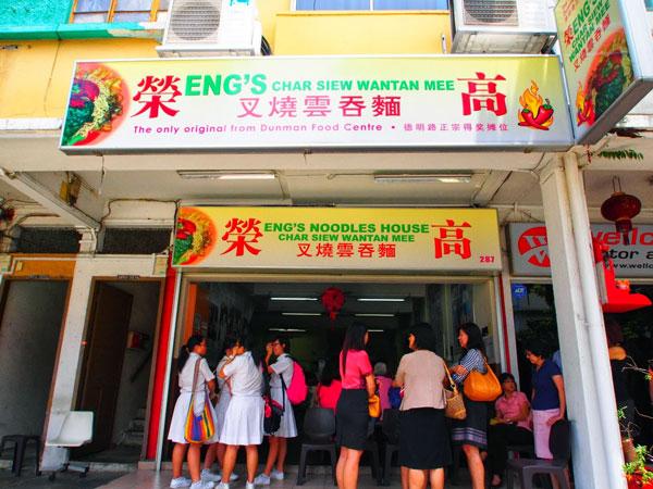 engs-noodle-house-katong-east-coast