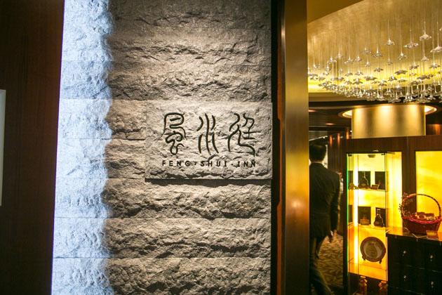 feng shui inn rws-2640