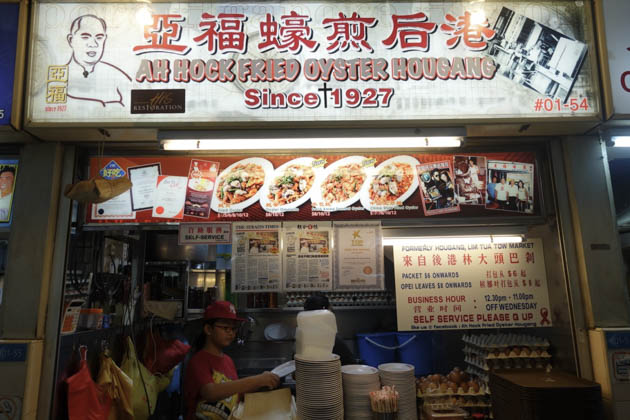 Ah Hock Fried Oyster Hougang