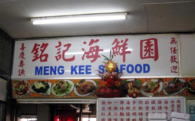 best foods to eat bukit batok meng-kee-seafood