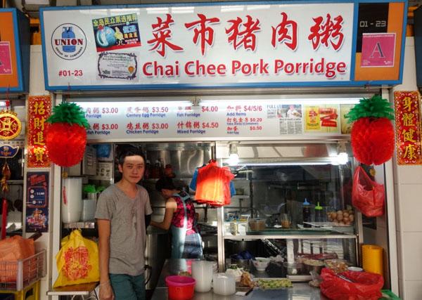 Chai Chee Pork Porridge storefront
