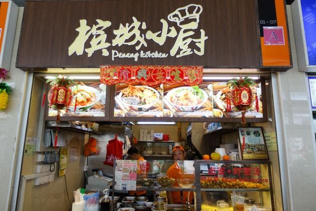 Penang Kitchen storefront
