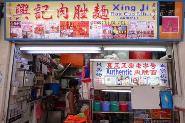 Xing Ji Rou Cuo Mian storefront