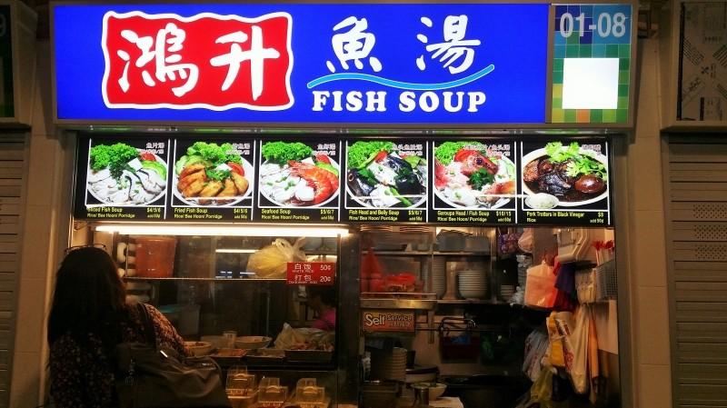 Ghim Moh Market Fish Soup
