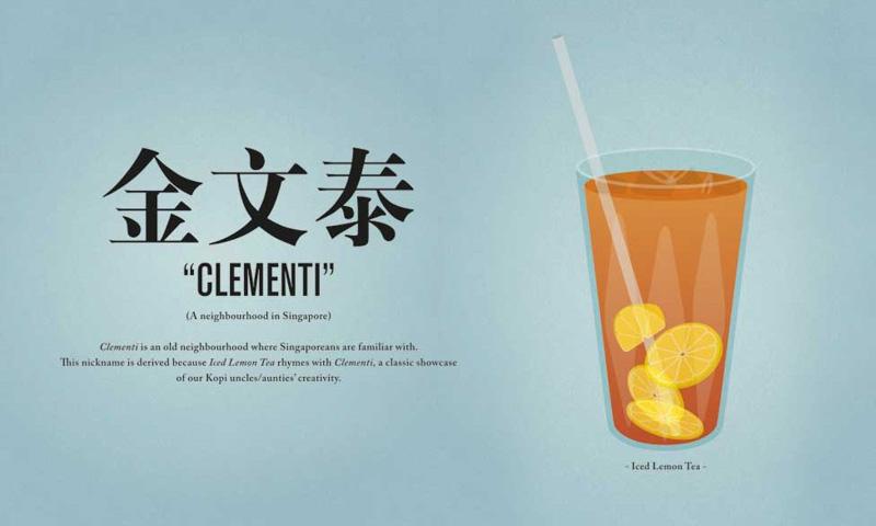 Kopitiam Drinks Codenames (5 of 8)