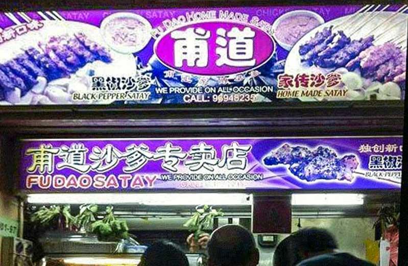 best satay singapore fu dao home made satay ONLINE