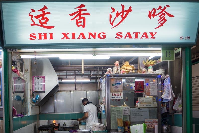 best satay singapore shi xiang satay