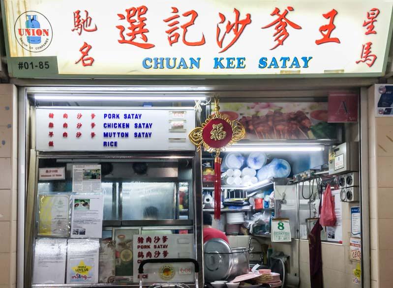best satay singapore chuan kee satay