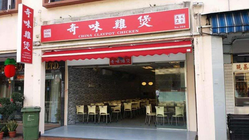 Serangoon Kovan Food Guide - qi wei ji bao online