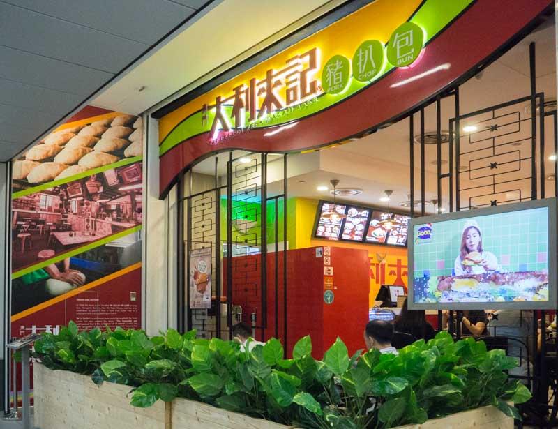 Serangoon Kovan Food Guide - Tai Lei Loi Kei