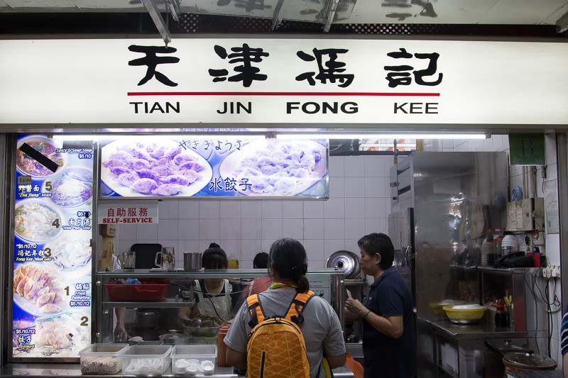 Shanghainese Food Tian Jin Fong Kee shop front