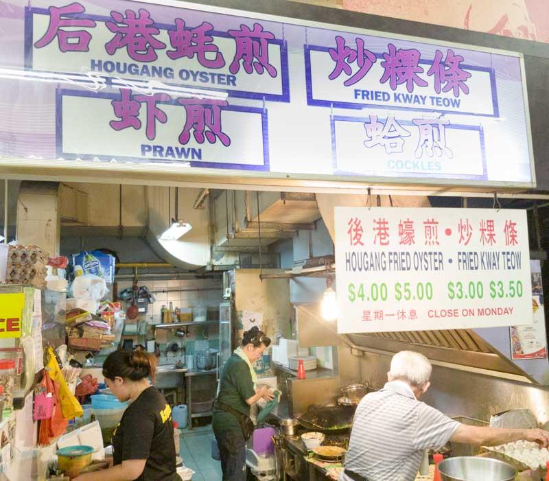 hougang sengkang food guide Hougang Fried Oyster - Storefront