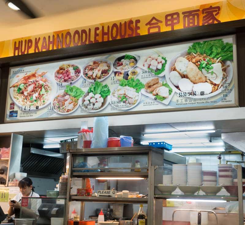 hougang sengkang food guide Hup Kah Noodle House - Storefront