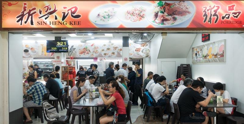 hougang sengkang food guide Sin Heng Kee Porridge - Storefront