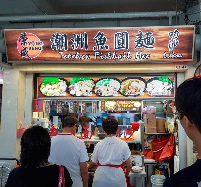 hougang sengkang food guide Yong Seng Teochew Fishball Noodle - Storefront