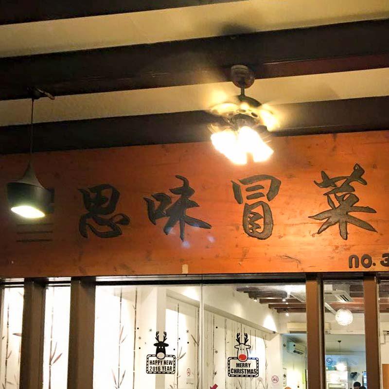 Si Wei Mao Cai-1