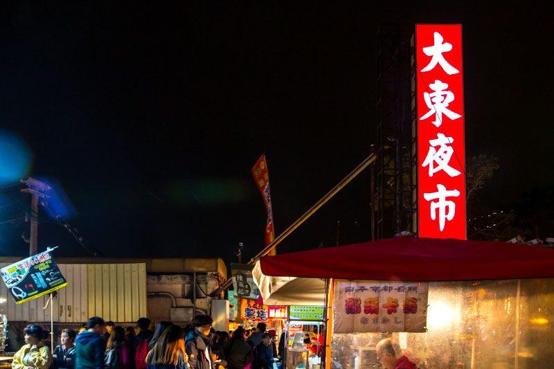 Taiwan Datong Night market-3