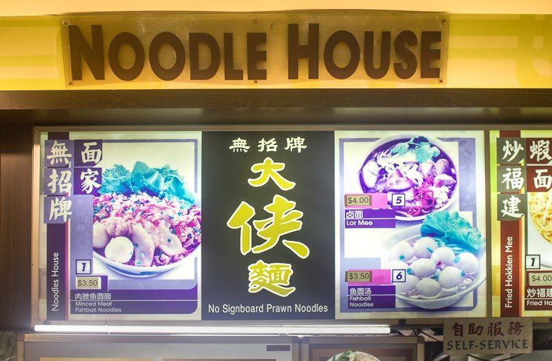 No Signboard Prawn Noodle-1