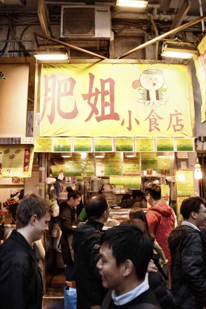 hong kong street food - Fei Jie Store Front