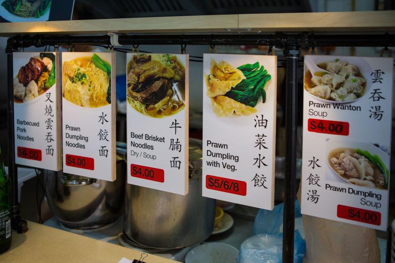Yi-Kou-Mian-2 一口面 Yi Kou Noodle: Affordable Handmade Dumpling Noodles Filled With Generous Chunks Of Prawns At Geylang