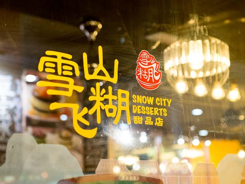 Snow City Desserts 1
