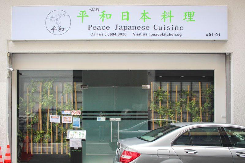 Peace Japanese Restaurant 1