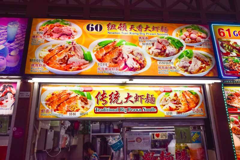 Newton Tian Xiang Big Prawn Noodle 03
