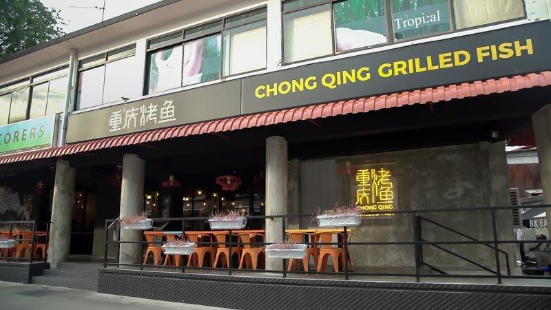 chong qing grilled fish serangoon kovan food guide
