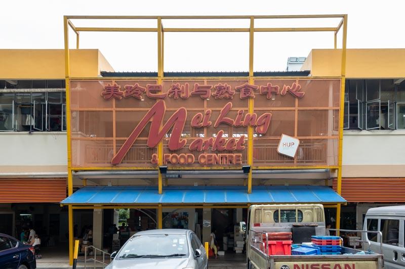 Mei Ling Market & Food Centre 1