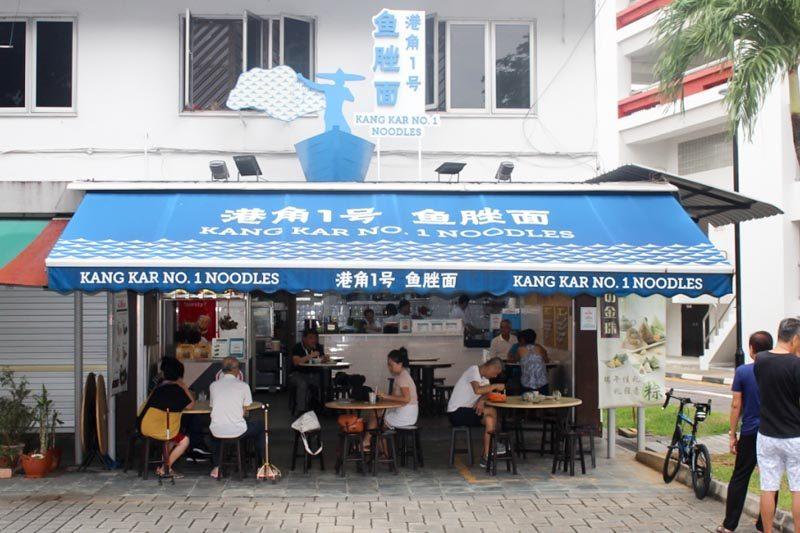Kang Kar Noodles 1