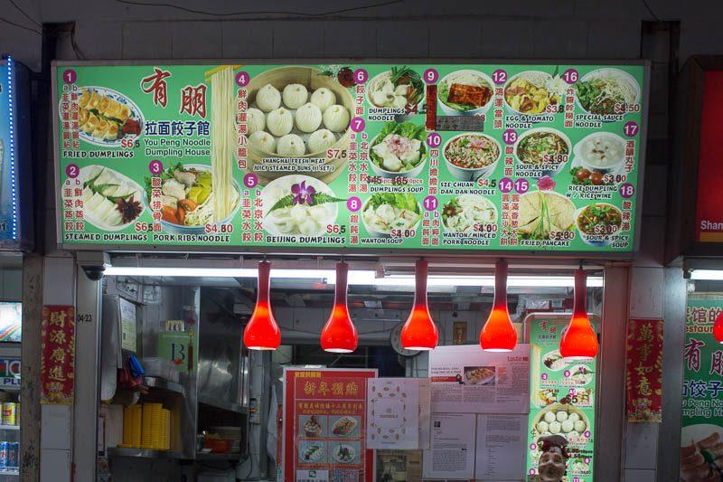 You Peng Noodle Dumpling House 1