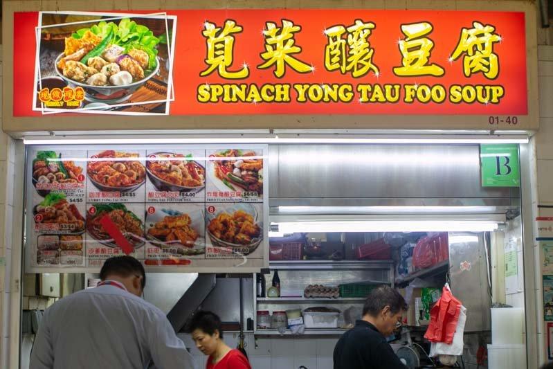 Spinach Yong Tau Foo 1