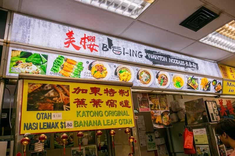 Bei-Ing Wanton Noodles Katong 2
