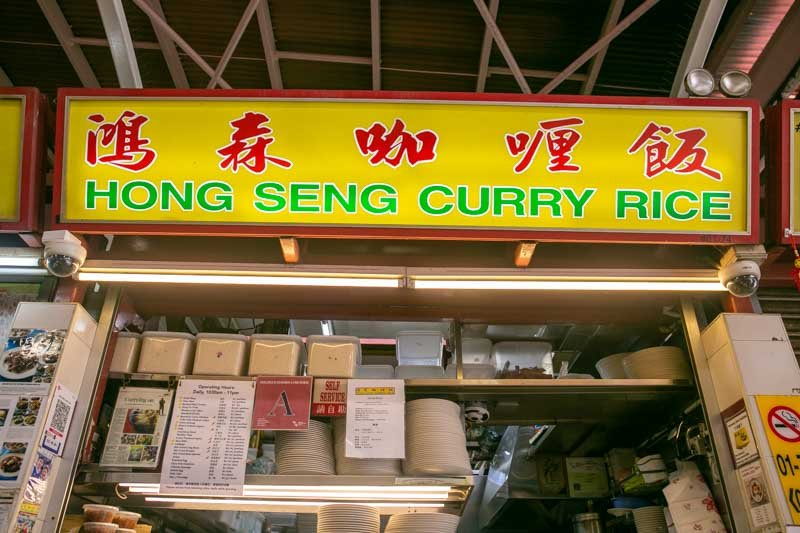 Hong Seng Curry Rice Redhill Food Centre 3