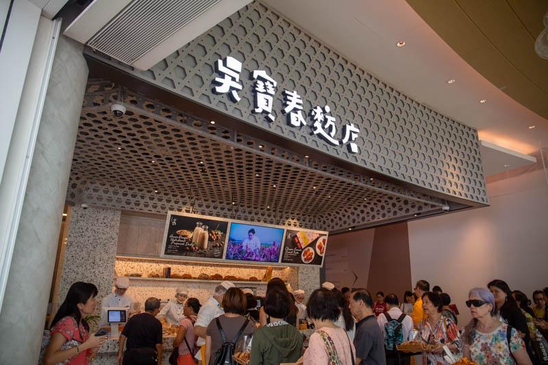 Wu Pao Chun Bakery Capitol Piazza City Hall 25