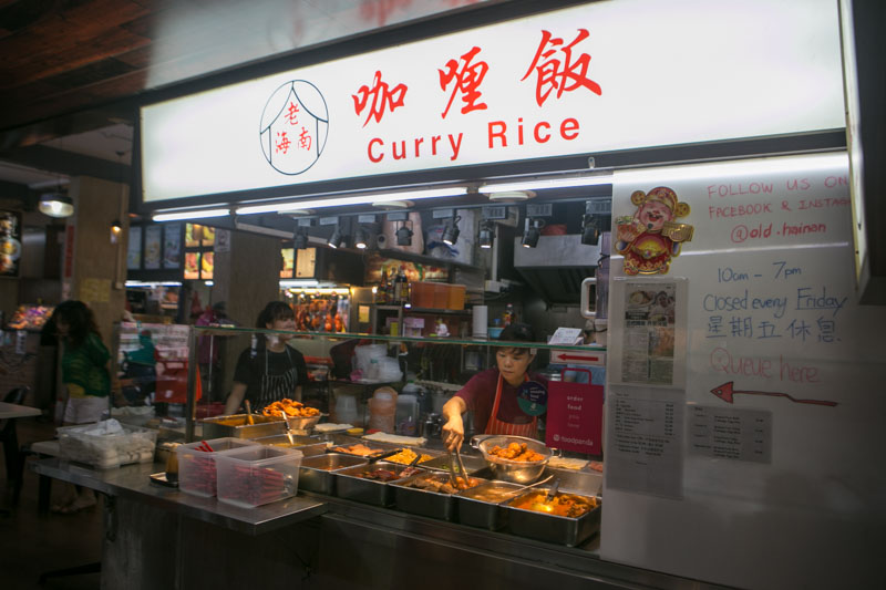 Old Hainan Curry Rice 0426