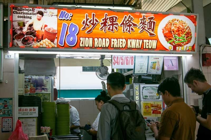 Zion Riverside No18 Fried Kway Teow 1