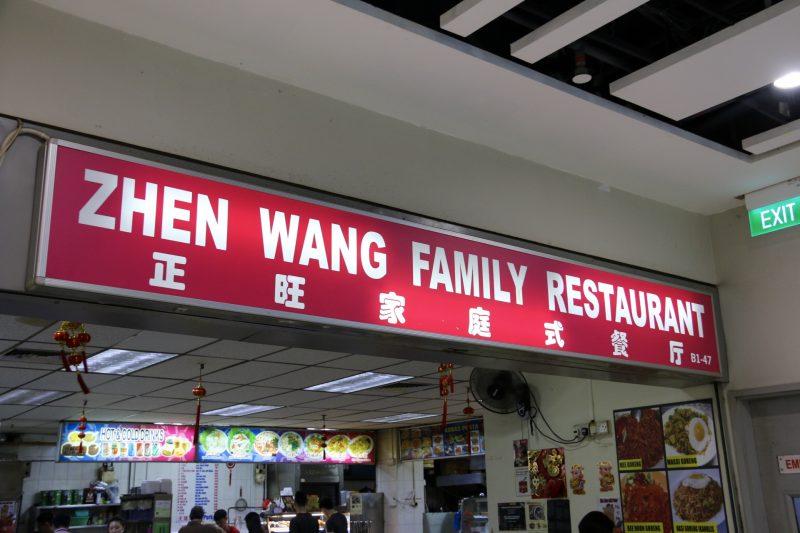 Zhen Wang Duck Rice 1
