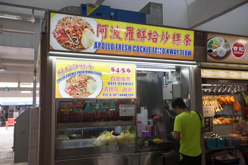 Apollo Fresh Cockle Fried Kway Teow 9657