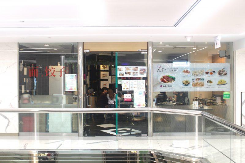 Hua Yi Kitchen 1