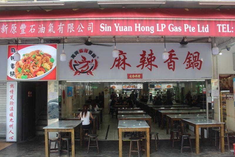 Wan Xin Mala Xiang Guo 3