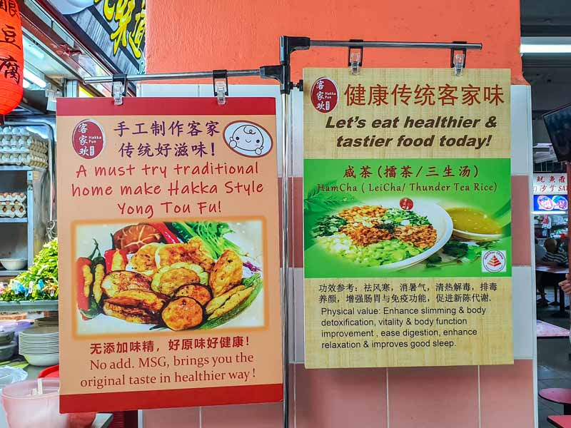 Hakka Hamcha & Yong Tou Fu thunder tea Chinatown 3